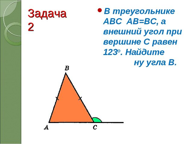 Задача 2 В треугольнике АВС АВ=ВС, а внешний угол при вершине С равен 123о. Н...