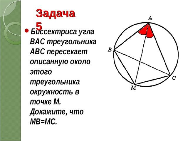 Задача 5 Биссектриса угла ВАС треугольника АВС пересекает описанную около это...