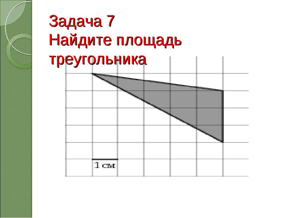 Задача 7 Найдите площадь треугольника