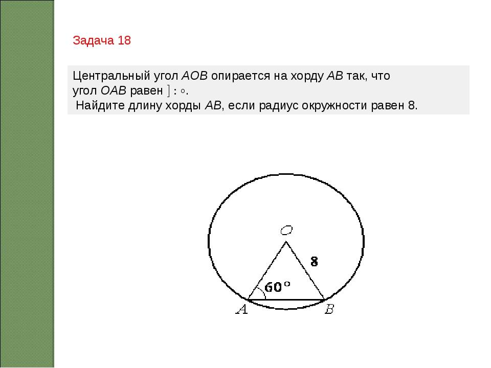 Задача 18 Центральный уголAOBопирается на хордуАВтак, что уголОАВравен...