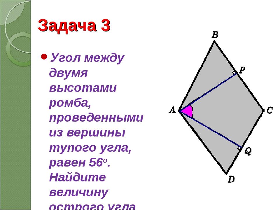 Задача 3 Угол между двумя высотами ромба, проведенными из вершины тупого угла...