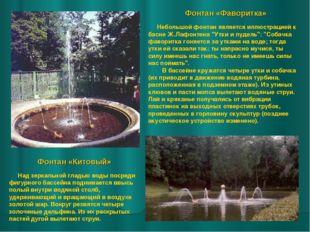 Фонтан «Фаворитка» Небольшой фонтан является иллюстрацией к басне Ж.Лафонтена