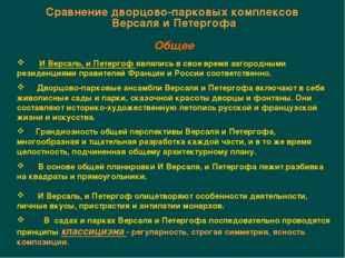 Общее И Версаль, и Петергоф являлись в свое время загородными резиденциями пр