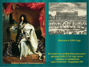 Версаль в 1664 году История постройки Версальского дворца (1661-1710 год) тес