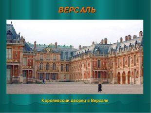 ВЕРСАЛЬ Королевский дворец в Версале