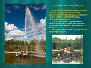 Фонтан Гигантов (Энкелад) Сюжетом для этого фонтана послужила легенда о погре
