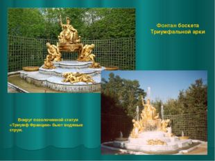 Фонтан боскета Триумфальной арки Вокруг позолоченной статуи «Триумф Франции»