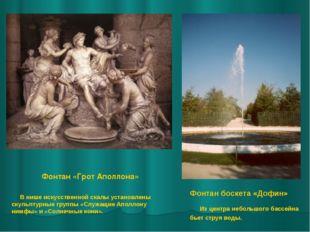 Фонтан «Грот Аполлона» В нише искусственной скалы установлены скульптурные гр