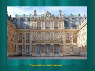 Королевские апартаменты