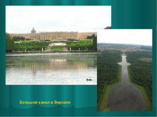 Большой канал в Версале