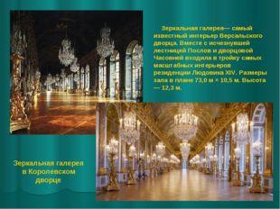 Зеркальная галерея в Королевском дворце Зеркальная галерея— самый известный и