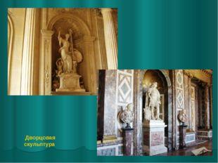 Дворцовая скульптура