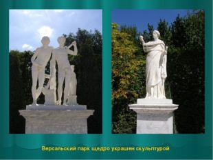 Версальский парк щедро украшен скульптурой