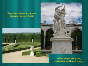 Версальский парк щедро украшен скульптурой Композиция «Плутон, похищающий Про
