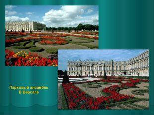 Парковый ансамбль В Версале