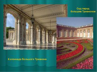 Колоннада Большого Трианона Сад перед большим Трианоном