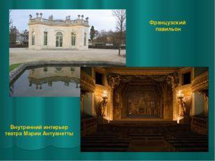 Французский павильон Внутренний интерьер театра Марии Антуанетты
