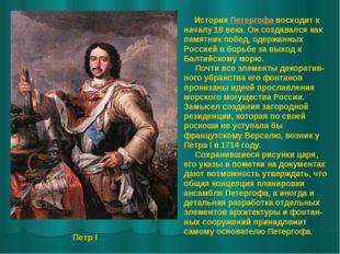 Петр I История Петергофа восходит к началу 18 века. Он создавался как памятни