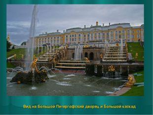 Вид на Большой Петергофский дворец и Большой каскад