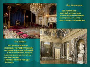 Зал Аполлона Зал Аполлона – тронный, служил для торжественных приёмов иностра