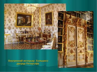 Внутренний интерьер Большого дворца Петергофа