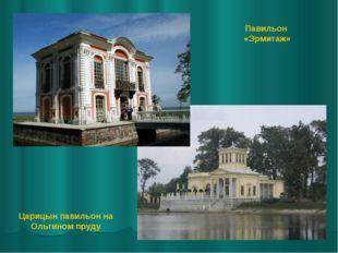 Павильон «Эрмитаж» Царицын павильон на Ольгином пруду