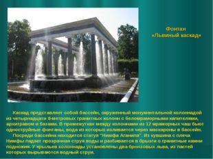 Фонтан «Львиный каскад» Каскад представляет собой бассейн, окруженный монумен