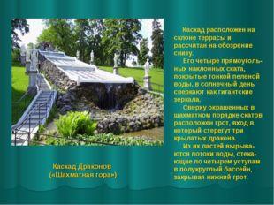 Каскад Драконов («Шахматная гора») Каскад расположен на склоне террасы и расс