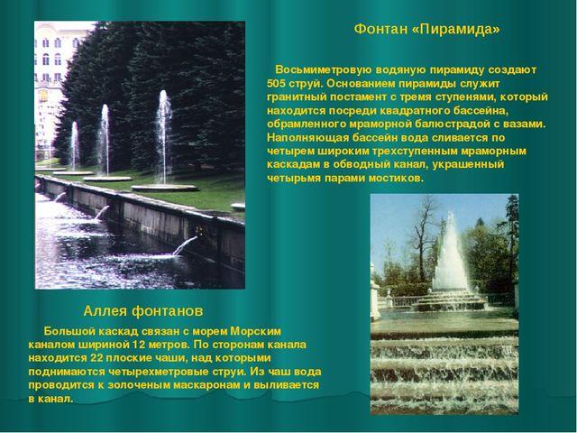 Аллея фонтанов Большой каскад связан с морем Морским каналом шириной 12 метро...