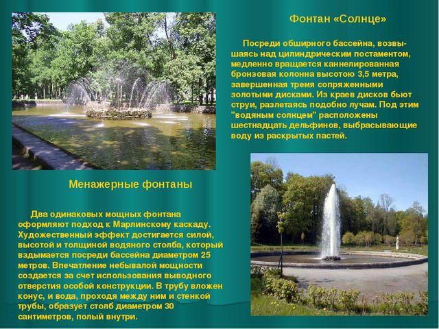 Фонтан «Солнце» Менажерные фонтаны Два одинаковых мощных фонтана оформляют по...