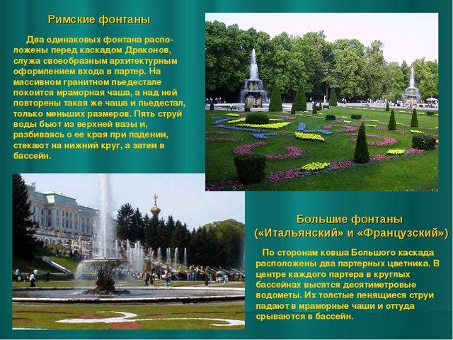 Римские фонтаны Большие фонтаны («Итальянский» и «Французский»)  По сторонам...