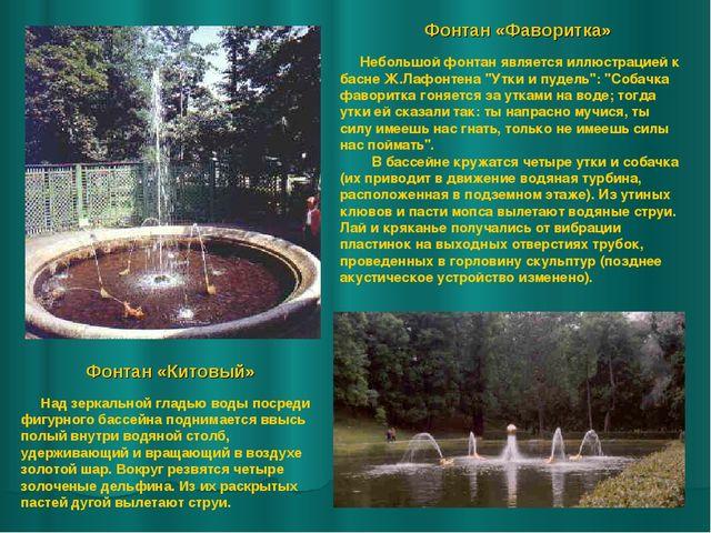 Фонтан «Фаворитка» Небольшой фонтан является иллюстрацией к басне Ж.Лафонтена...