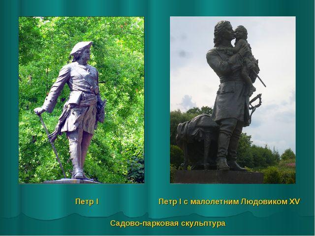 Садово-парковая скульптура Петр I Петр I с малолетним Людовиком XV