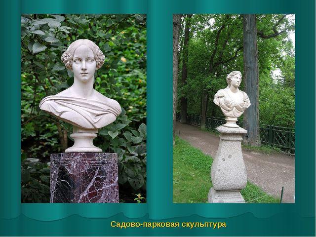 Садово-парковая скульптура
