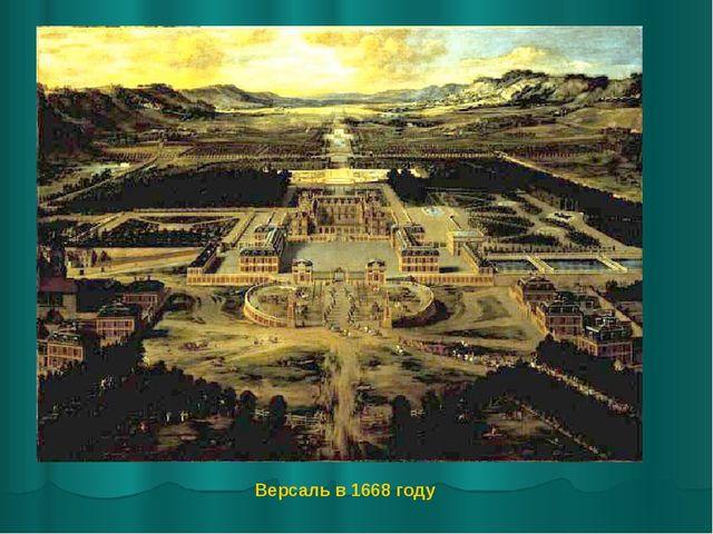 Версаль в 1668 году