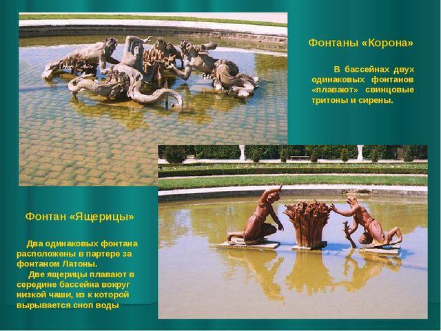 Фонтан «Ящерицы» Фонтаны «Корона» Два одинаковых фонтана расположены в партер...