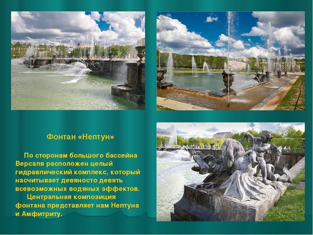 Фонтан «Нептун» По сторонам большого бассейна Версаля расположен целый гидрав...
