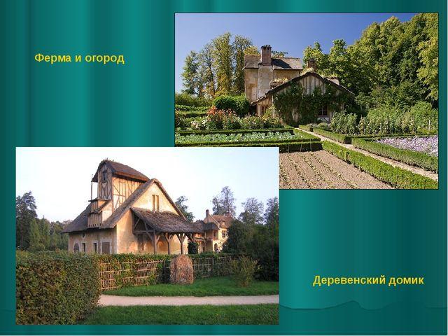Ферма и огород Деревенский домик