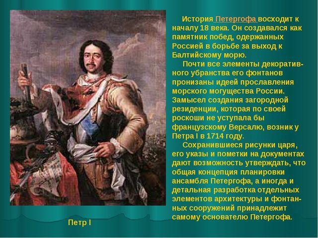 Петр I История Петергофа восходит к началу 18 века. Он создавался как памятни...