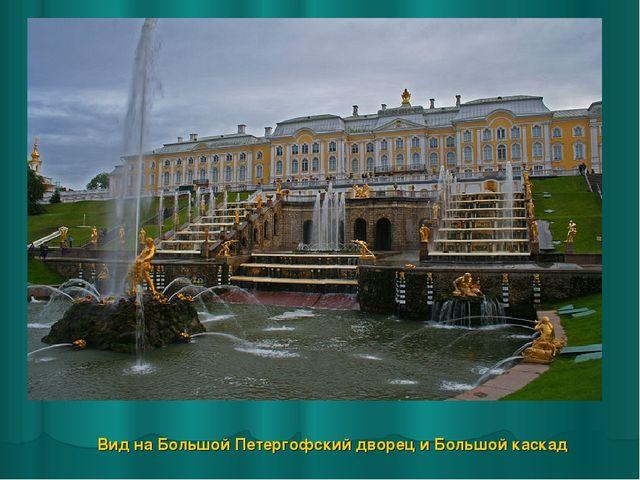 Вид на Большой Петергофский дворец и Большой каскад ...