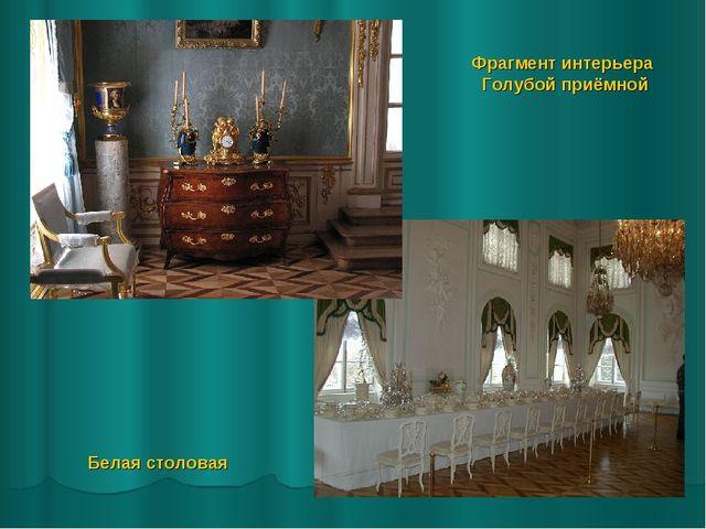 Фрагмент интерьера Голубой приёмной Белая столовая