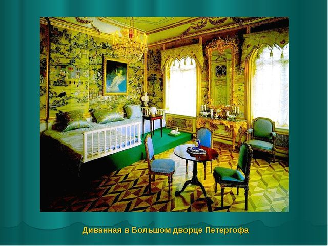 Диванная в Большом дворце Петергофа