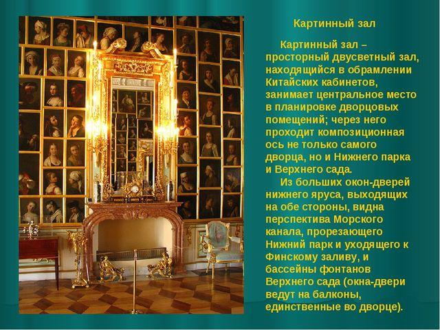 Картинный зал Картинный зал – просторный двусветный зал, находящийся в обрамл...