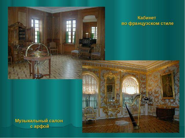 Музыкальный салон с арфой Кабинет во французском стиле