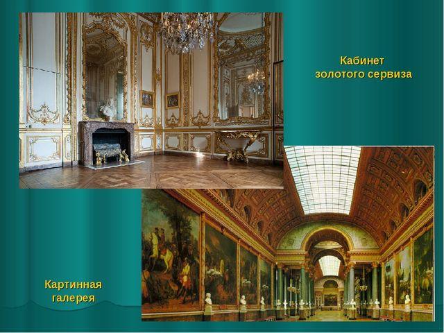 Кабинет золотого сервиза Картинная галерея