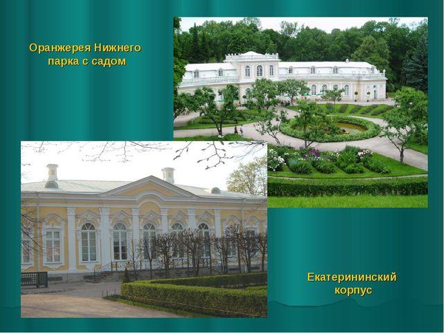 Екатерининский корпус Оранжерея Нижнего парка с садом