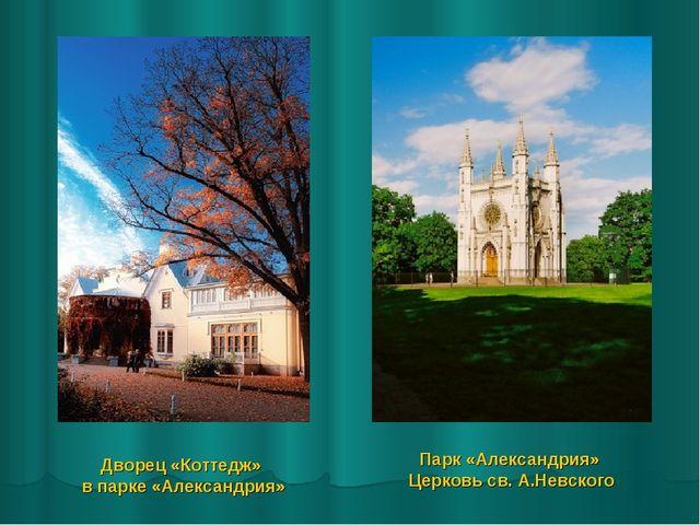 Дворец «Коттедж» в парке «Александрия» Парк «Александрия» Церковь св. А.Невск...