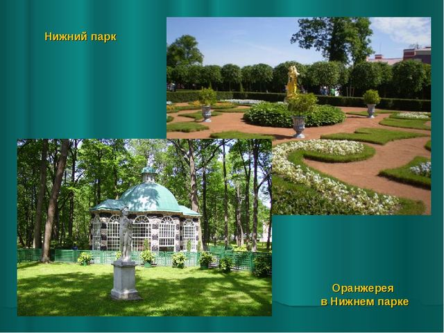 Нижний парк Оранжерея в Нижнем парке