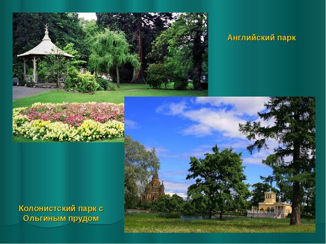 Английский парк Колонистский парк с Ольгиным прудом