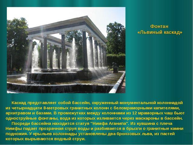 Фонтан «Львиный каскад» Каскад представляет собой бассейн, окруженный монумен...